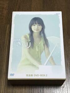 純情きらり 完全版 DVD-BOX 2〈4枚組〉