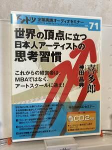 CD 「ダントツ 企業実践オーディオセミナー 71 世界の頂点に立つ日本人アーティストの思考習慣 喜多郎」 why-m 【タグ:実用、ビジネス