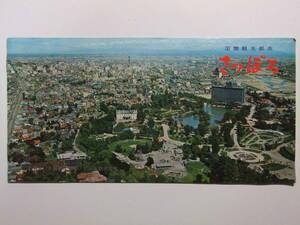 ☆☆A-7522★ 北海道 札幌市 観光案内冊子 国際観光都市さっぽろ ★レトロ印刷物☆☆