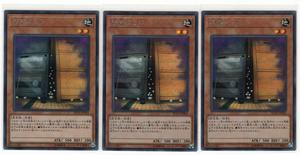 077M 遊戯王 『増殖するG』RC03-JP004 シークレットレア 3枚セット【中古】