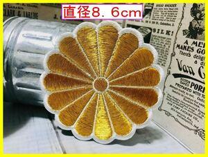 5種類あり 特大サイズ アイロン 刺繍 ワッペン!菊紋 メタリックゴールド×白