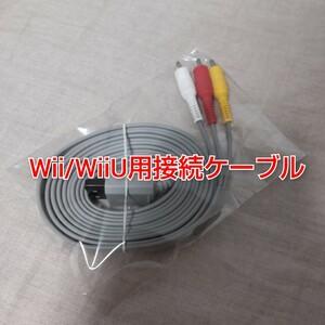 Wii/WiiU用 ノーマル 接続ケーブル RVL-009
