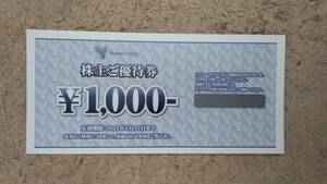 ★山喜 株主優待券 1枚 2021年11月30日まで★送料0円~