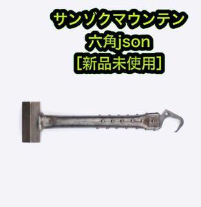 [新品]サンゾクマウンテン 六角json ハンマー ペグ抜き