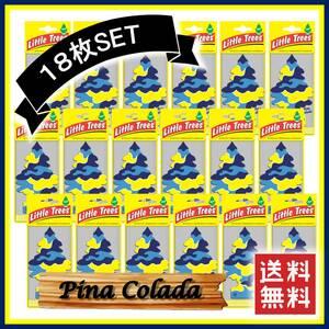 Little Trees Pina Colada リトルツリー ピナ コラーダ 18枚セット   エアフレッシュナー 芳香剤 USDM 消臭剤 JDM エアフレ D492