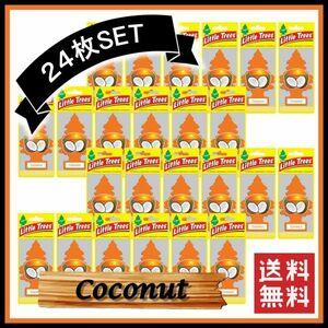 Little Trees Coconut リトルツリー ココナッツ 24枚セット    エアフレッシュナー 芳香剤 USDM 消臭剤 JDM エアフレ D184