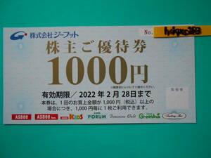 ミニレター送料無料★ジーフット株主優待券 1000円券1枚★即決★最新★