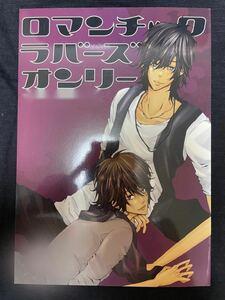 同人誌 仁亀 893ANT 漫画 リアル設定 KAT-TUN 小説