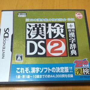 ニンテンドーDS漢検DS