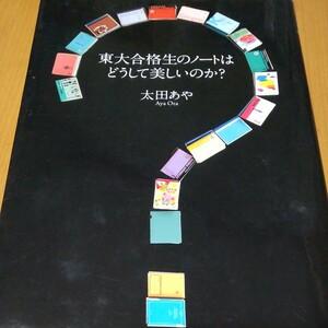 東大合格生のノートはどうして美しいのか?太田あや