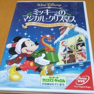 ミッキーのマジカルクリスマス 雪の日のゆかいなパーティー (ディズニー)