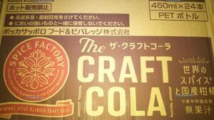 ★ケース売!ポッカ新発売クラフトコーラ24本★