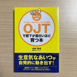 OJTで部下が面白いほど育つ本 部下を伸ばし、業績を上げる! /内村政光 (著者)