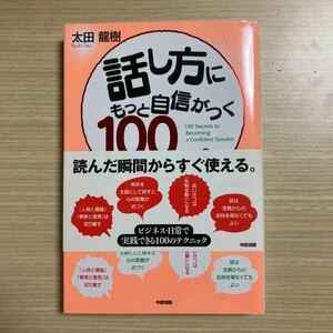 話し方にもっと自信がつく100の法則/太田龍樹 【著】