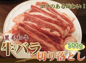 1円【1数】和牛バラ切り落とし500g★4129★焼肉訳業務用A5入