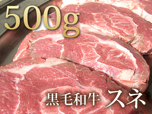 1円【1数】黒毛和牛すね肉(スネ500g)煮込み★4129訳業務用