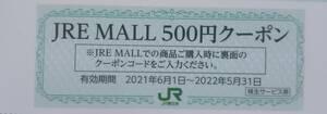 JRE MALL 500円クーポンコード お買物券 割引券 税込み1,000円以上で利用可能
