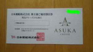 飛鳥クルーズ10%割引券☆チケット☆優待券☆ASUKA CRUISE☆株主優待
