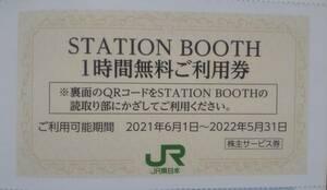 STATION BOOTHステーションブース1時間無料ご利用券☆無料券お試し券チケット☆個室ブース型のシェアオフィス