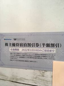 西鉄ホテル 宿泊割引券(半額割引) 一枚 西鉄イン 西日本鉄道 株主優待