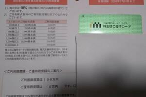 最新 三越伊勢丹ホールディングス株主優待カード 1枚 利用限度額100万円   2枚まで