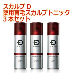 【即決価格】スカルプD 薬用育毛スカルプトニック 3本セット