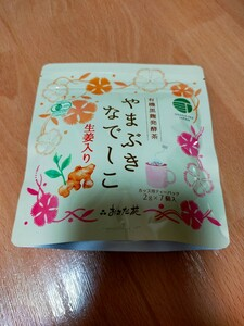 有機黒麹発酵茶 やまぶきなでしこ 生姜入り