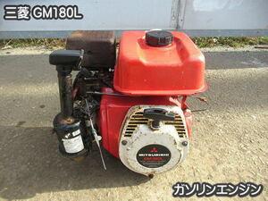 農機具■ガソリンエンジン■三菱■GM180L■動作OK・6馬力、左回転・実働良品!!○★