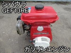 農機具■ガソリンエンジン■シバウラ■GEF13RE■最大3.4馬力★動作OK!!★燃料タンク内ピカピカ!!★簡易塗装しています■○KZ&