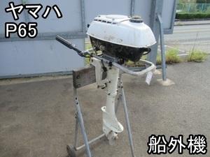 レジャー■船外機■ヤマハ■P65■全長970mm★圧縮OKですが、スパークNG、現状エンジン掛かりません★その他未チェック★現状■●&