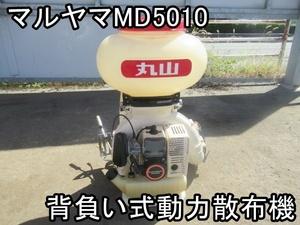 農機具■背負い式動力散布機■マルヤマ■MD5010■サビの少ない実働良品!!★動作OK!!■〇K&