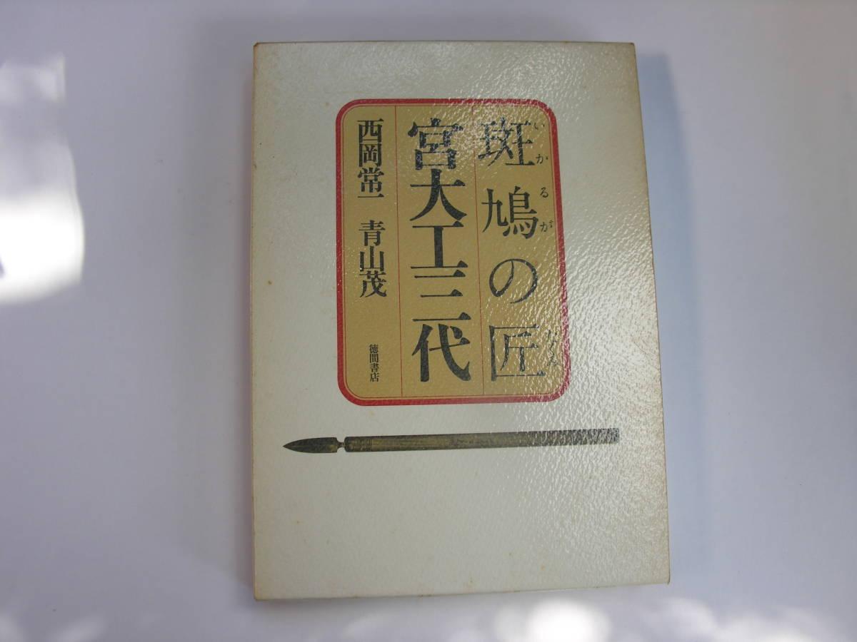 「斑鳩の匠」、「木に学べ」、「法隆寺」西岡常一著の3冊