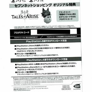 ※セブンネット特典コードのみ テイルズオブアライズ セブンネット 特典 PS4 PS5 Tales of ARISE アタッチメント「銀狼のフルル人形」