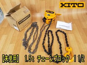 【KITO】【未使用】 1.5t チェーンブロック M3 揚程 2.5m チェンブロック 1 1/2 マイティ キトー M3形 CB