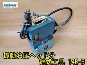 【泉精器】 電動油圧ポンプ 14E-B 機動油圧ヘッド分離式工具 動作確認済み ポンプ部 電動式 イズミ カシメ IZUMI 圧着機 油圧ヘッド分離式