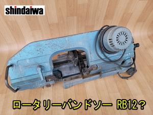 【新ダイワ?】ロータリーバンドソー RB12? 100V 動作確認済み バンドソー 切断機 鉄工用 メタルソー Shindaiwa やまびこ