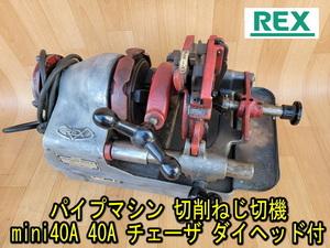 【REX】パイプマシン 切削ねじ切機 mini40AⅢ 40A3 チェーザ ダイヘッド付 動作確認済み 本体 店頭引取歓迎 レッキス ねじ加工機 100V