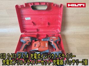 【HILTI】SID 2-A12 SF 2-A 充電式インパクトドライバー 充電式ドリルドライバーセット 充電器 バッテリー2個 動作確認済み ヒルティ