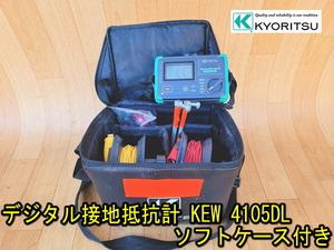 【KYORITU】 デジタル接地抵抗計 KEW 4105DL ソフトケース付き 動作確認済み 共立電気計器 測定 計測 デジタルアーステスター 測定器