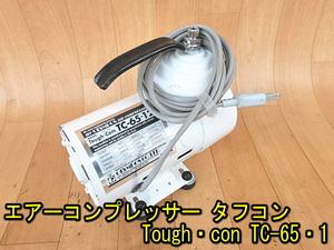 【OLYMPOS】 エアーコンプレッサー タフコン Tough・con TC-65・12 動作確認済み 100V オリンポス コンプレッサ エアコンプレッサー