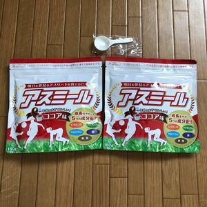 アスミール 2個セット ココア味 成長サポート 子供用プロテイン 亜鉛 マグネシウム 鉄ビタミン カルシウム