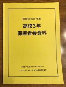 鉄緑会  高校3年 保護者会資料