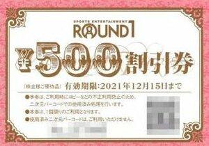 ★☆ラウンドワン 株主優待券 500円分 1~6枚 送料63円☆★