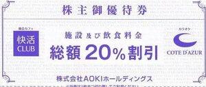 ★☆快活CLUB20%割引券(AOKI株主優待券、コート・ダジュール) 1~4枚☆★