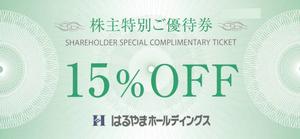 ★☆洋服のはるやま 株主特別ご優待 15%割引券 1~4 枚☆★