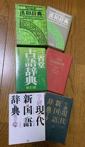 *学習用辞典3冊セット♪現代新国語・漢和・古語