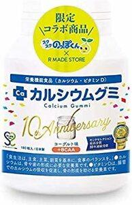 1箱 [Amazon限定ブランド] スクスクのっぽくん カルシウムグミ(ヨーグルト味)成長サプリ たんぱく質 ビタミンD 亜鉛