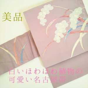 【美品】白いほわほわ植物が可愛い 名古屋帯 植物紋様 紫 小紋 色無地に 着物 和装 和服 正絹