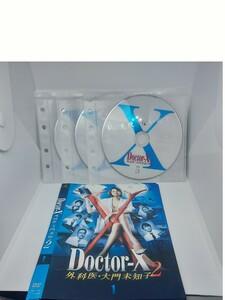ドクターX シリーズ2 全5巻完結 セット