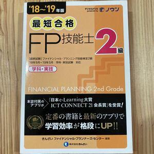 最短合格 2級FP技能士 (18〜19年版) 学科実技/きんざいファイナンシャルプランナーズセンター (著者)